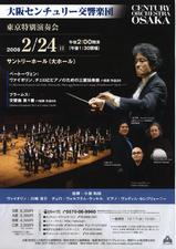 大阪センチュリー交響楽団東京特別演奏会