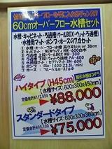 水槽値段2