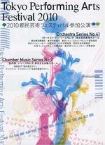 2010都民芸術_0001